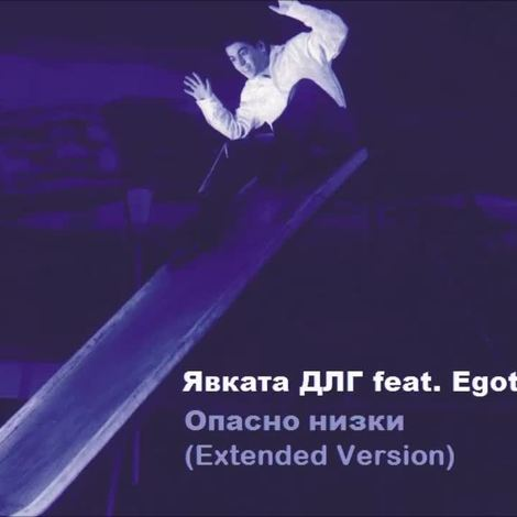 Qvkata Dlg ft. Egotrip - ������ ����� (extended version)